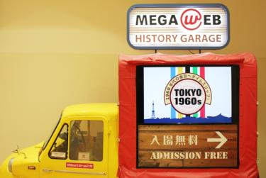 [無料] 東京・お台場にトヨタの最新鋭のショウルームを見に行ったと思ったら、いつの間にか昭和の世界に迷い込んだ