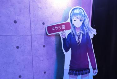 AR謎解きで、謎解きしながら東京・渋谷の街を散策してみた