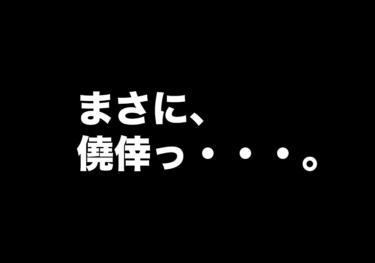 圧倒的対談っ・・・。カイジ作者  福本伸行 vs 堀江貴文