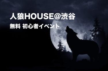 [無料] 人狼初心者の私が、東京・渋谷にある人狼HOUSE イベントで、初めて対面人狼をやってみた