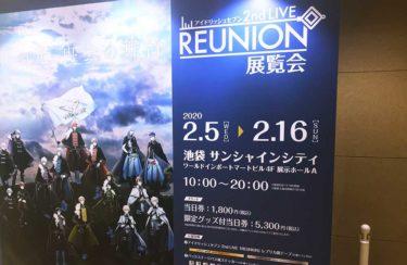 アイナナの伝説ライブを再び「REUNION 展覧会」レポ