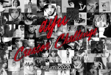 #ayumix2020 浜崎あゆみの音声でクリエイティブしよう!