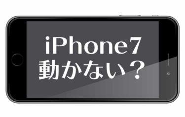 iPhone7 がずっと圏外になった場合の直す方法