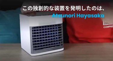 [詐欺?] CoolZという、部屋を5分で冷却するクーラー